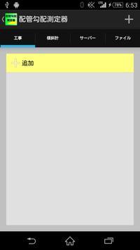 配管勾配測定器 apk screenshot