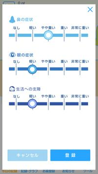 鼻アレルギー日記 screenshot 1