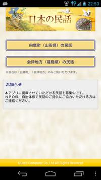 日本の民話(無料版) poster
