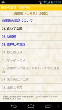 日本の民話(無料版) apk screenshot
