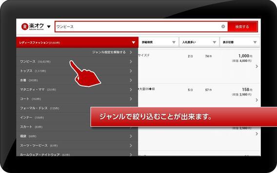 楽天オークション for タブレット 無料出品&ショッピング apk screenshot