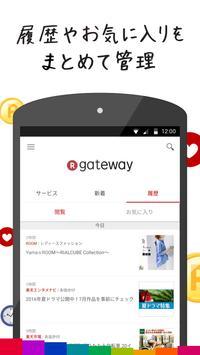 Rakuten Gateway apk screenshot