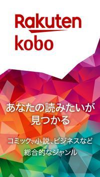 楽天Kobo:電子書籍/小説・漫画・雑誌・無料本が読める! ポスター