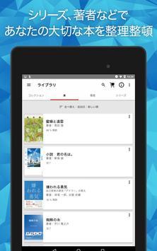 楽天Kobo:電子書籍/小説・漫画・雑誌・無料本が読める! apk スクリーンショット