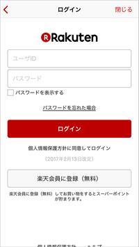 楽天チケット(EventGate) screenshot 1