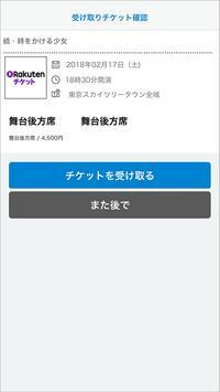 楽天チケット(EventGate) screenshot 2