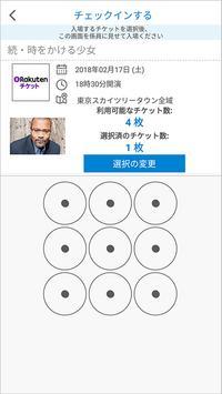 楽天チケット(EventGate) screenshot 7