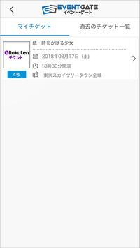 楽天チケット(EventGate) screenshot 4
