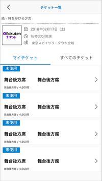 楽天チケット(EventGate) screenshot 5