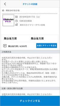 楽天チケット(EventGate) screenshot 6