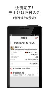 楽天ペイカード決済 店舗用 screenshot 4