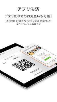 楽天ペイカード決済 店舗用 screenshot 2