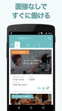 Job Quicker screenshot 2