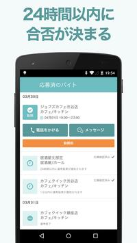 Job Quicker screenshot 3