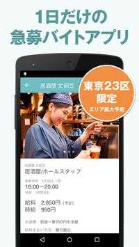 Job Quicker:スポットのアルバイト検索・バイト求人 poster