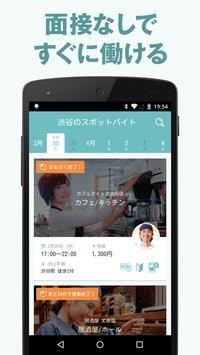 Job Quicker:スポットのアルバイト検索・バイト求人 apk screenshot