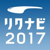 リクナビ2017 icon