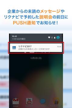 リクナビ2017 apk screenshot