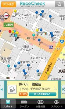 周辺ナビ RecoCheck 地図&クーポン screenshot 1