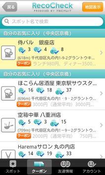 周辺ナビ RecoCheck 地図&クーポン screenshot 3