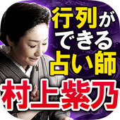 行列ができるTV絶賛占い師 村上紫乃 icon