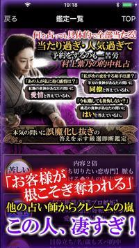 行列ができるTV絶賛占い師 村上紫乃 screenshot 1