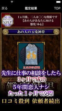 3代続く伝承占い【ヤミツキ占い師◆兎月著】 screenshot 3