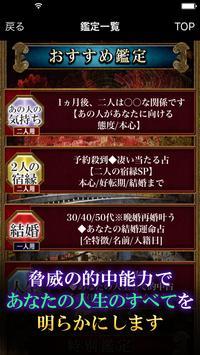 3代続く伝承占い【ヤミツキ占い師◆兎月著】 screenshot 1