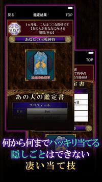 3代続く伝承占い【ヤミツキ占い師◆兎月著】 screenshot 2