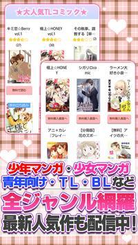 Chocola-Comic screenshot 11
