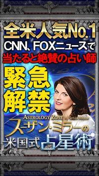 全米人気NO.1占い◆スーザン・ミラー【米国式占星術】 poster