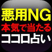悪用NG◆本気で当たる◆ココロ占い【徳分術】梅紫麿徳 icon