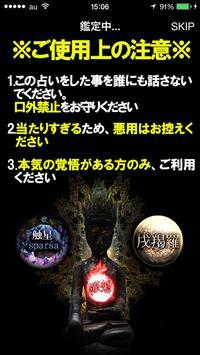悪用NG◆本気で当たる◆ココロ占い【徳分術】梅紫麿徳 poster