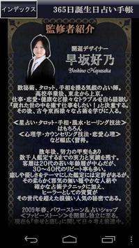 【元祖】365日誕生日占い手帳 poster