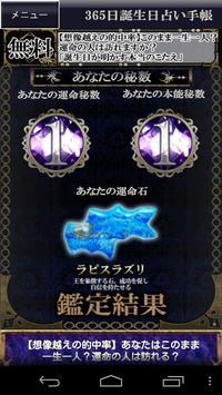 【元祖】365日誕生日占い手帳 apk screenshot