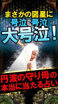【近畿NO.1占い師】丹波の守り母 円照◆当たる占い poster
