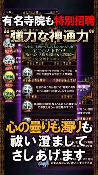 【近畿NO.1占い師】丹波の守り母 円照◆当たる占い apk screenshot