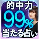 的中力99%◆本気で当たる占い【ノルディスク秘神占】 APK