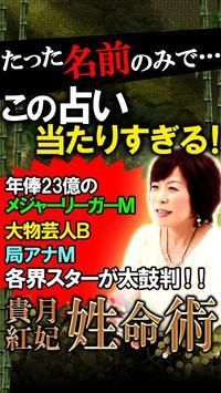 【名前占い決定版】姓命術≪あなたの愛結婚≫貴月紅妃 poster