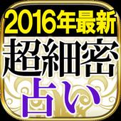 【2016年最新理論】超細密占い◆ポリセントリック占星術 icon