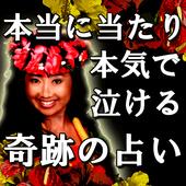 ハワイ式的中星座占い icon
