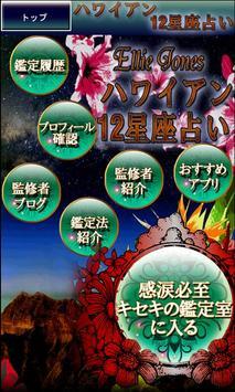 ハワイ式的中星座占い poster