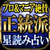 プロ&マニア絶賛◆本格◆星読み占い【早矢】 icon
