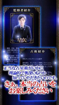プロ&マニア絶賛◆本格◆星読み占い【早矢】 screenshot 4