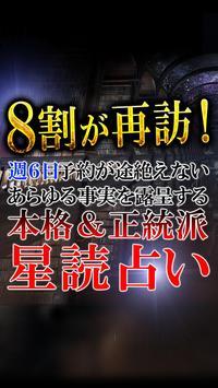 プロ&マニア絶賛◆本格◆星読み占い【早矢】 海報