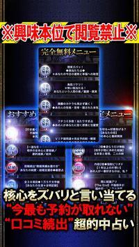 プロ&マニア絶賛◆本格◆星読み占い【早矢】 screenshot 2