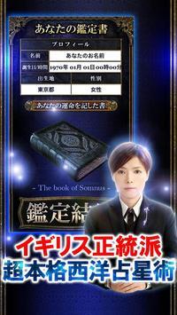 プロ&マニア絶賛◆本格◆星読み占い【早矢】 screenshot 3