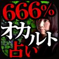 666%オカルト占い『隠秘魔術占』蓮見天翔