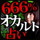 666%オカルト占い『隠秘魔術占』蓮見天翔 APK