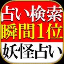【的中妖怪占い】天木飛翠-天木式霊異占 APK